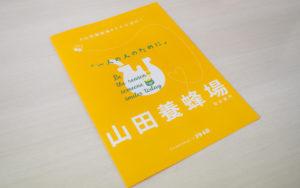 岡山県 株式会社山田養蜂場様