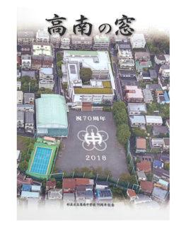 東京都杉並区立高南中学校様