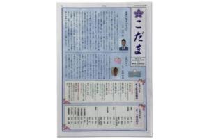 東京都足立区立第七中学校PTA様