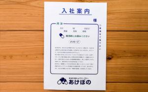 東京都北区 株式会社あけぼの様
