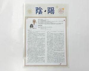 東京都中央区 日本ペット中医学研究会様